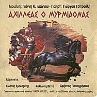 Various Artists | Yannis K. Ioannou - Achilles the Myrmidon (Αχιλλέας Ο Μυρμιδόνας)