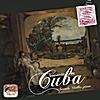 Amanda Virelles: Souvenir de Cuba