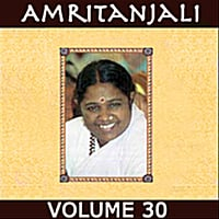 Amma | Amritanjali Vol.30 (Remastered)