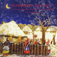 Authentic Ethnic Music Recordings | Ukrainian Christmas Carols and New Year Songs