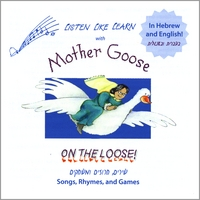 Betsy Diamant-Cohen & Rahel | Listen Like Learn with Mother Goose on the Loose: Hebrew/English Edition
