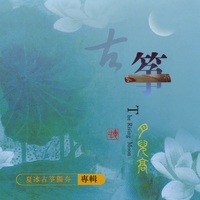 Bing Xia | The Rising Moon: Xia Bing Gu Zheng Solo Album 月兒高: 夏冰古箏獨奏專輯