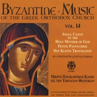 Byzantine Music of the Greek Orthodox Church | Volume 14 / Small Canon to the Holy Mother of God