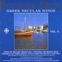 Byzantine Music | Volume 8 / Greek Secular Songs