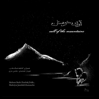 Shahriyar Jamshidi | Call of the Mountains