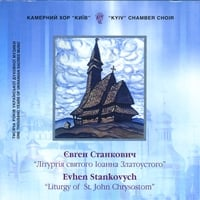 Kyiv Chamber Choir | E.Stankovych. Liturgy of St.John Chrysostom (The Mass)
