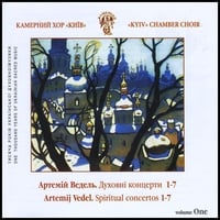 Kyiv Chamber Choir | A.Vedel. Spiritual choir concertos No.1-7