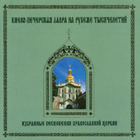 Monks Choir of Kiev Pechersk Monastery | 1000 YEARS: Selected Chants of Russian Orthodox Church