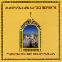 Kiev Theological Academy Choir | Traditional praise and worship music of Kiev Pechersk Monastery