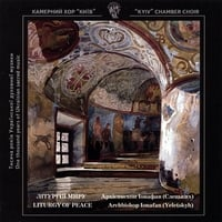 Kyiv Chamber Choir | Archbishop Ionafan. Liturgy of Peace (The Mass)