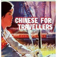 Chinese for Travelers | Chinese for Travelers
