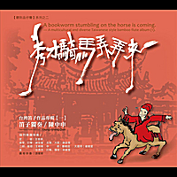 Chung - Sheng Chen | A Bookworm Stumbling On the Horse Is Coming (A Multicultural and Diverse Taiwanese Style Bamboo Flute Album 1)