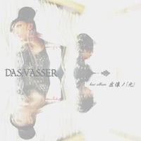Das:Vasser | Best Album 虚像ノ光