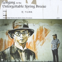 Fan Tsung-Pei | Longing for the Unforgettable Spring Breeze