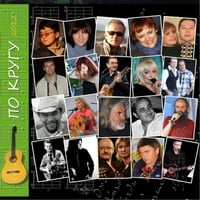 Various Artists | Gitara Po Krugu 2012 Гитара По Кругу 2012