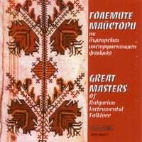 Various Artists | Great Masters Of Bulgarian Instrumental Folklore