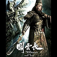 Henry Lai | The Lost Bladesman (Original Soundtrack)
