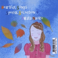 岩田 尚子 ( Iwata Naoko ) | Heartful Songs Special Selection 4