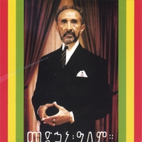 Jah levi & The Higher Reasoning | Selassie I Vibration