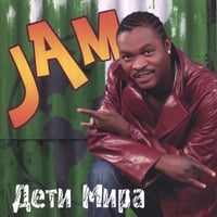 Jam | Дети мира (Children of the world)