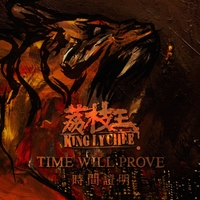 King Ly Chee | Time Will Prove (時間證明)