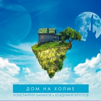 Konstantine Baranov & Vladimir Kruglov | House On the Hill