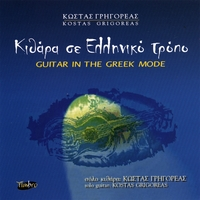 Kostas Grigoreas | Guitar in the Greek Mode