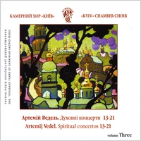 Kyiv Chamber Choir | A.Vedel. Spiritual Choir Concertos No.13-21