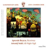 Kyiv Chamber Choir | A.Vedel. All-Night Vigil