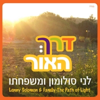 Lenny Solomon | Derech Haor (The Path of Light)