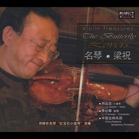 "Liu Yunzhi & China National Symphony Orchestra | Violin Treasures ""Butterfly Lovers"""