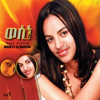 Mahlet G & Giorgis | Wesine, Vol. 1 (Ethiopian Contemporary Music