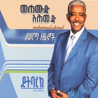 Mahmoud Ahmed & Contemporary Ethiopian Music | Yetbarek: Contemporary Ethiopian Music