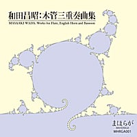 Masaaki Wada 和田昌昭 | Masaaki Wada: Works for Flute, English Horn and Bassoon 和田昌昭:木管三重奏曲集
