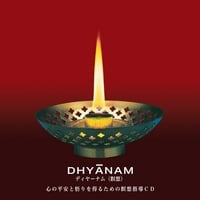 Swami Medhasananda & Others | Dhyanam - Guided Meditation (Japanese Version)