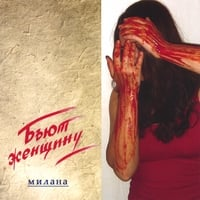 MILANA | They beat a woomen -Russian pop music
