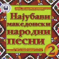 Various Artists | The Most Beautiful Macedonian Folk Songs Vol.2