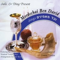 Mordechai Ben David | V'chol Ma'aminim -  Songs of Rosh Hashana