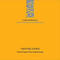 National Gugak Center Court Music Orchestra | National Gugak Center's Gajeunhoesang