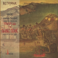 Nikos Mamangakis | Ta tragoudia tis palias polis (Songs of the old town)