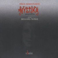 Various artists | Mystika tragoudia (Secret songs)