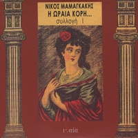 Nikos Mamangakis | I oraia kori (The beautiful girl)