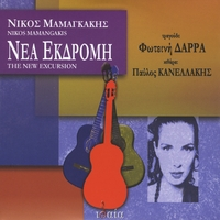 Nikos Mamangakis | Nea ekdromi (New excursion)