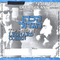 ofer golany | Leonard Cohen Project