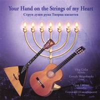 Oleg Gitlin and Genady Shlapobersky | Your Hand on the strings of my Heart
