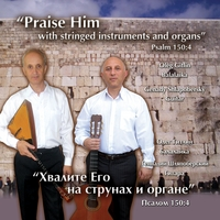 "Oleg Gitlin & Genady Shlapobersky | ""Praise Him with stringed instruments and organs"" Psalm 150:4"