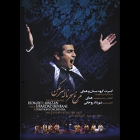 Parvaz Homay | Morghe Sahar concert 2009 Los Angeles - CD/DVD
