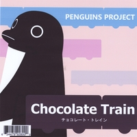 PENGUINS PROJECT | チョコレート・トレイン/Chocolate Train
