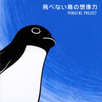 Penguins Project | 飛べない鳥の想像力 / Penguin's Dream
