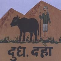 Rajiv Patel | Obey the Cattle